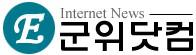 E군위닷컴 로고